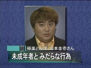 060719_yamamoto1.jpg
