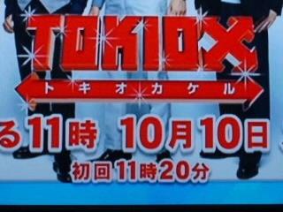 tokio_kakeru.jpg
